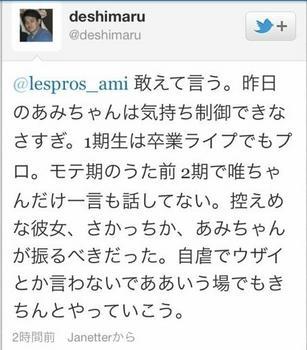 菊地亜美1.JPG